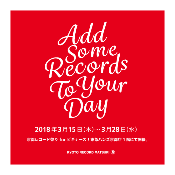 「Add Some Records To Your Day」
